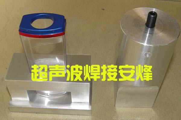 ps塑胶壳盖组件超声波热合焊接机