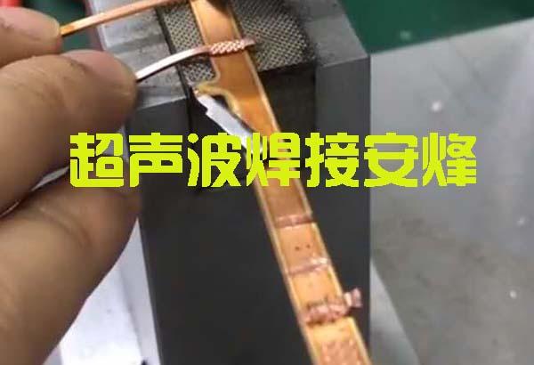 漆包线和铜排超声波金属焊接设备