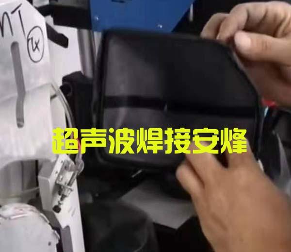 汽车挡位框与皮革皮套超声波穿刺焊接机