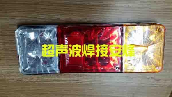 汽车反光板反射器标牌超声波焊接样品