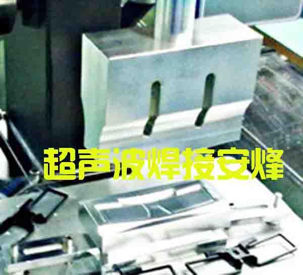 汽车反光塑料标志外壳超声波压合焊接机