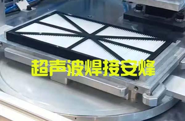 汽车空调滤芯塑料边框超声波热合焊接设备