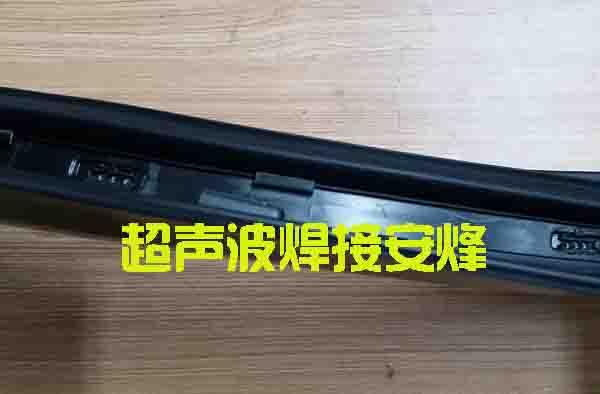 汽车门板护板手持超声波穿刺焊接样品