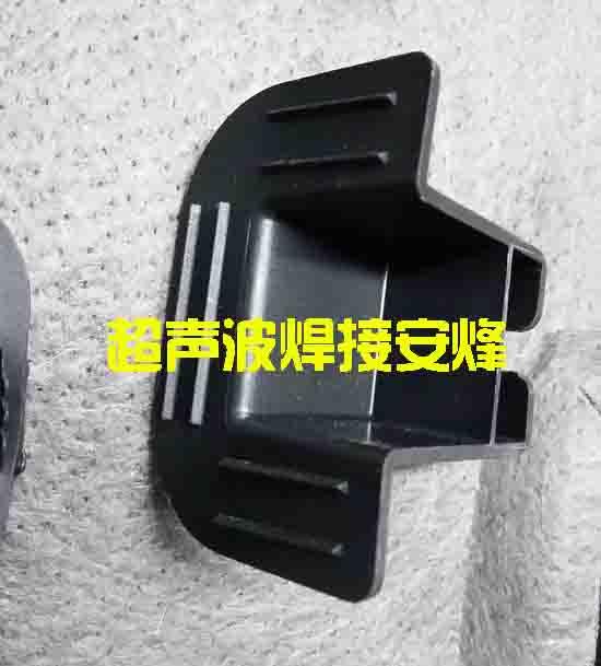 汽车内饰件挂扣挂件超声波穿刺焊接样品