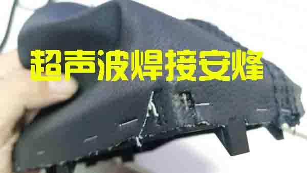 汽车排挡框皮套皮革与塑料件超声波穿刺焊接样品