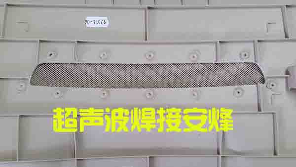 汽车椅背板与网兜手持超声波焊接样品