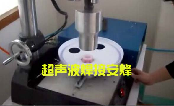 润滑油桶盖组件超声波压合密封焊接设备