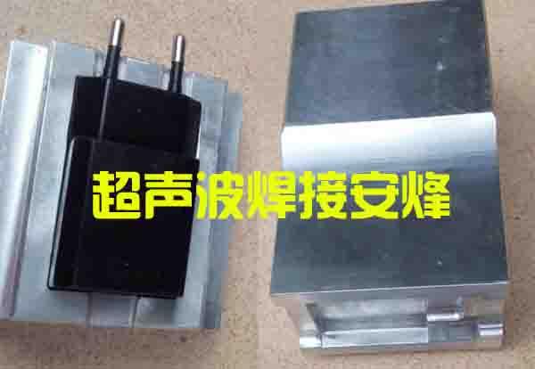 手机充电器装配上下壳超声波封合焊接设备
