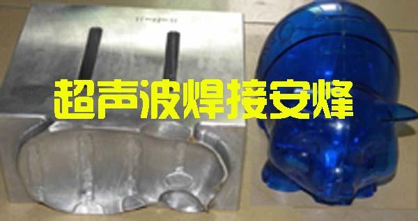 塑料存钱罐外壳组件超声波封合焊接机