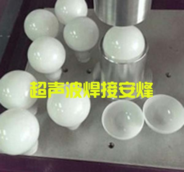 塑料灯泡组件外壳封合焊接机