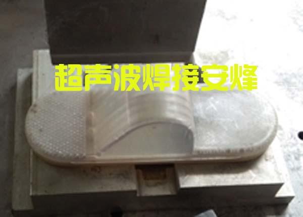 塑料灯罩组件外壳超声波热合熔接设备