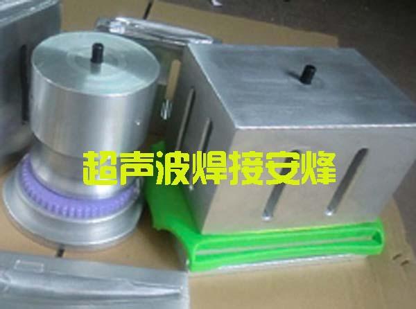 塑料镜框外壳组件超声波热合焊接设备