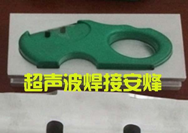 塑料手柄配件超声波塑料压合设备