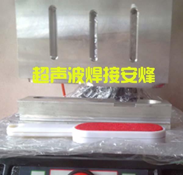 塑料刷子外壳组件超声波熔接设备