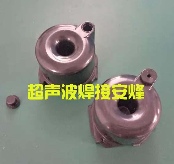 塑料小堵头密封组件超声波热合焊接机