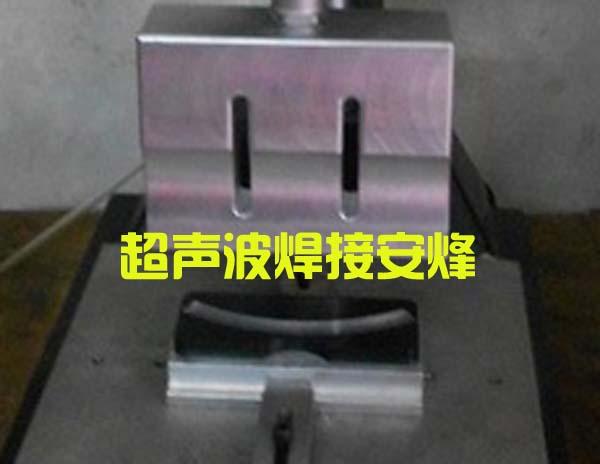 水平仪abs外壳组件超声波压合焊接设备