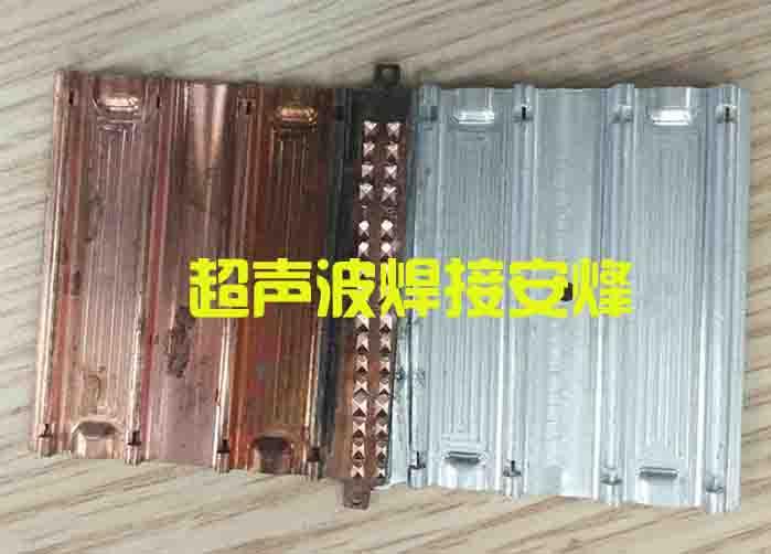 铜片铝片超声波金属焊接样品
