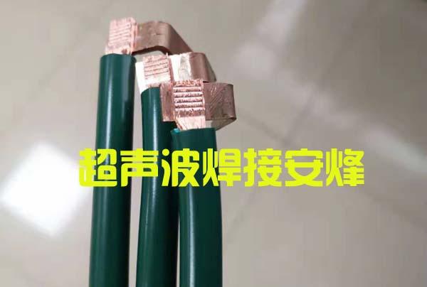 铜线束端子超声波金属焊接样品