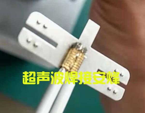 铜线束端子跟镍片超声波金属焊接设备