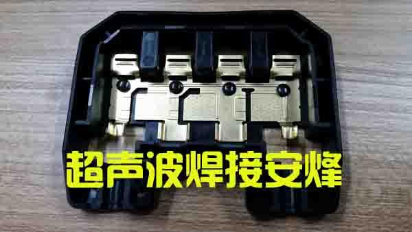 太阳能光伏接线盒实心柱热熔铆点焊接样品