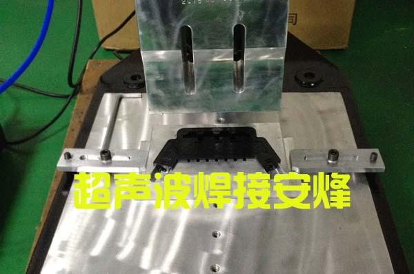 太阳能光伏连接器超声波封合焊接设备