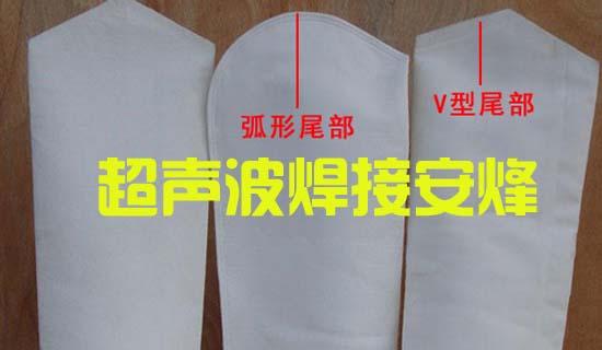 无纺布丙纶过滤袋袋尾超声波缝合焊接机