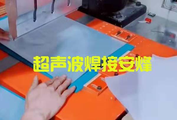 文件夹中缝超声波热合焊接设备