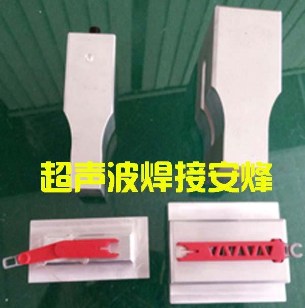 消防塑料用品外壳超声波压合焊接机