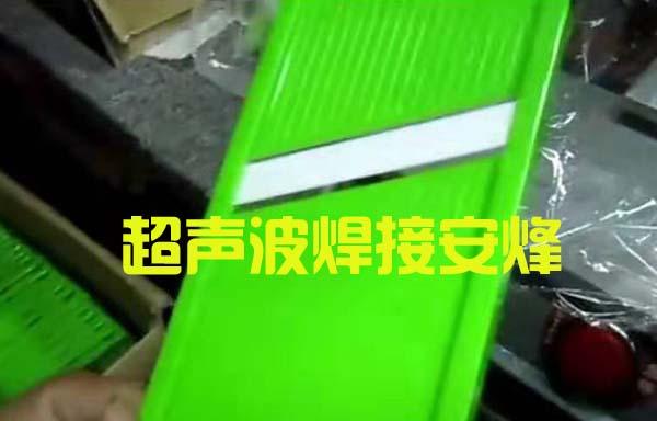 削皮刀塑料工件外壳超声波压合焊接设备