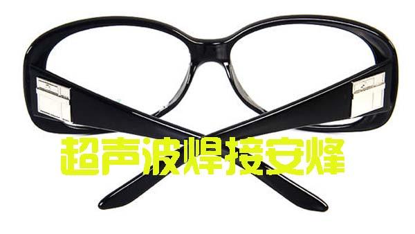 眼镜框镜架组件超声波塑料压接焊机