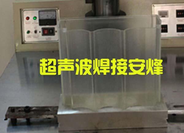 亚克力材料盒子超声波封合焊接设备