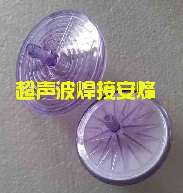 药用过滤器外壳超声波焊接样品