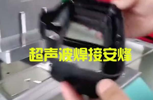 眼罩组件外壳超声波热合焊接机