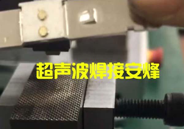 1mm厚铜镀镍跟0.5mm厚铜镀锡金属片超声波点焊机