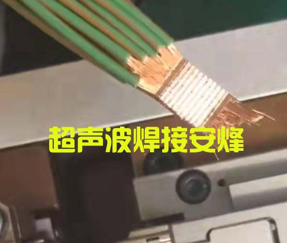 28平方铜线超声波线束成型焊接设备