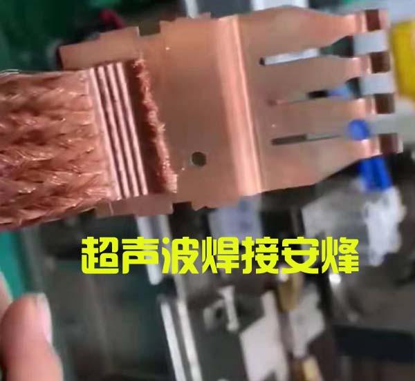 50大平方铜编织线超声波金属焊接压合机器
