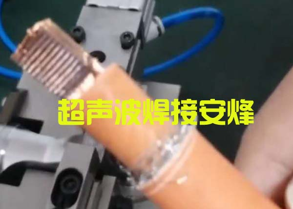 50大平方铜线束超声波成型焊接机