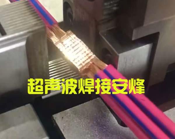 8根2.5平方多股铜线超声波焊接设备