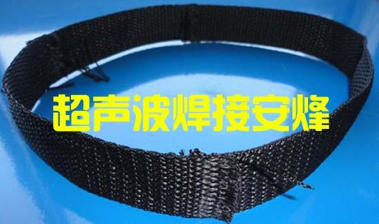背胶粘扣带超声波焊接成型机