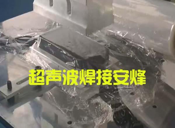 充电器外壳上下组件超声波封合焊接机