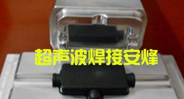 车载电视天线盒外壳组件超声波封合熔接设备