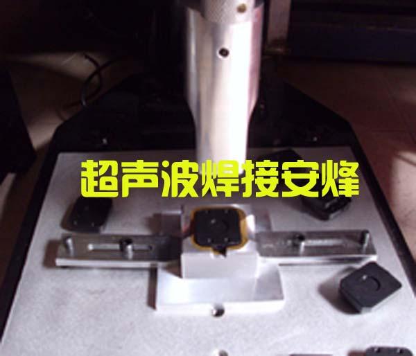 电动车防盗器主机外壳组件超声波热熔焊接机