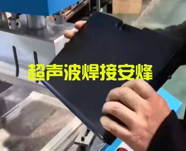大型方形塑料组件底模滑台式超声波压合焊接机