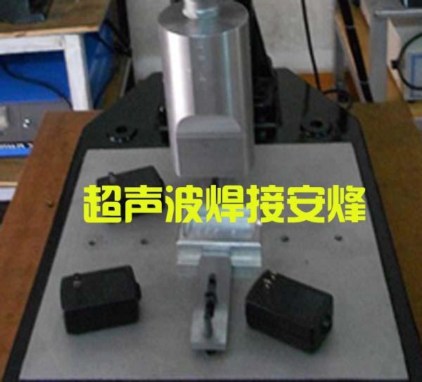电源转换器装配组件超声波熔接封壳机