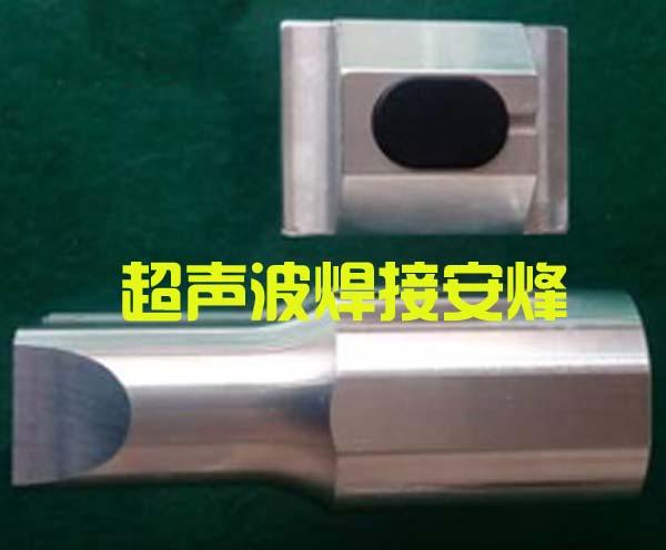 电子计量器外壳装配体超声波塑料焊接机