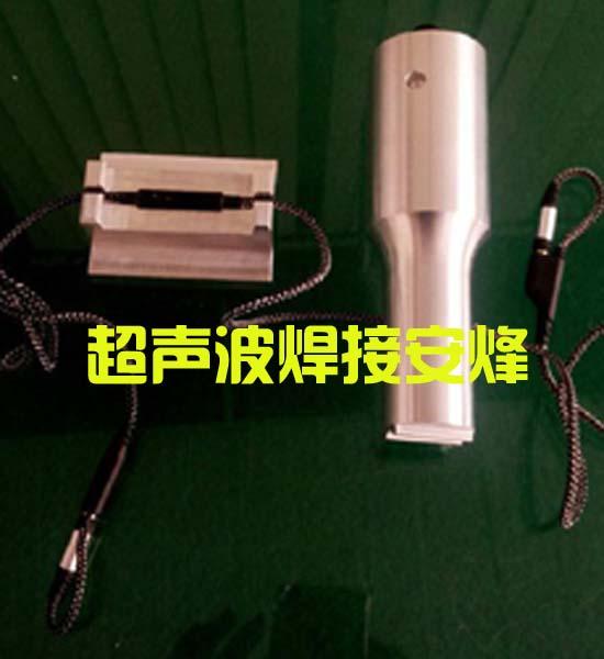耳机咪壳塑胶装配体组件超声波熔接机