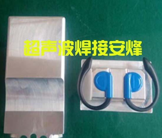 耳塞塑料上下装配体组件超声波压合焊接设备