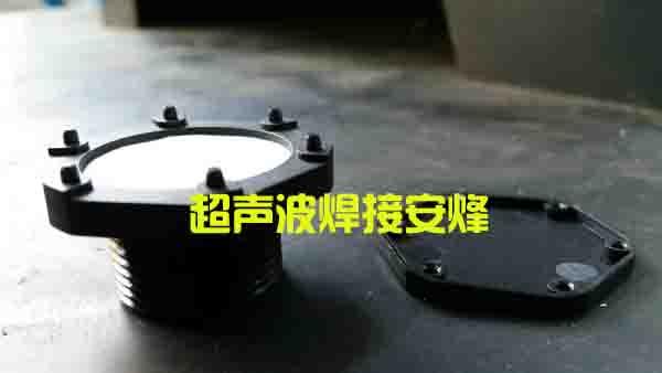 防水透气阀塑料盖超声波焊接样品