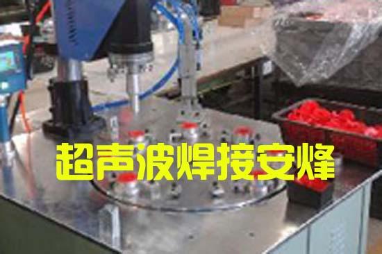 防伪酒瓶盖装配组件超声波熔接机