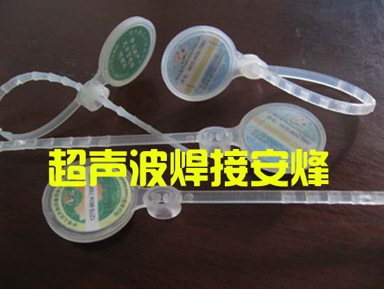 防伪塑料环上下组件超声波熔接机